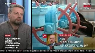 """Подплисецкий: """"Северный поток-2"""" приведет к экономическим потерям 31.03.18"""
