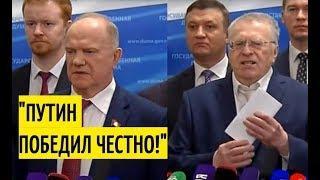 Срочное заявление Зюганова и Жириновского об ИТОГАХ выборов 2018