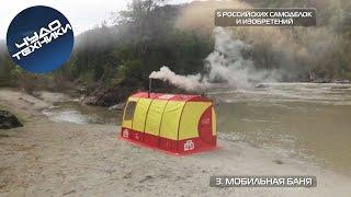 Пять необычных российских изобретений 2016