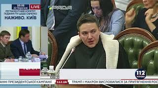 Вы хотите напугать людей, а я хотела напугать вас, - Надежда Савченко обратилась к чиновникам