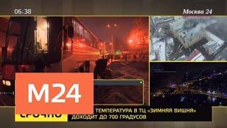 Житель Кемерова рассказал о произошедшей трагедии в ТЦ Зимняя Вишня - Москва 24