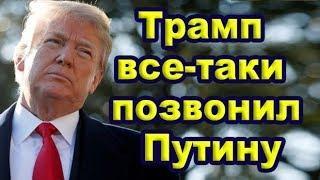 Трампа раскритиковали за поздравление Путина с победой на выборах