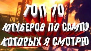ТОП 10 ЮТУБЕРОВ ПО САМПУ КОТОРЫХ Я СМОТРЮ