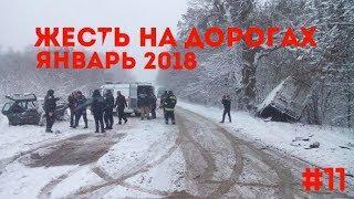 ЖЕСТЬ НА ДОРОГАХ: Подборка зимних ДТП (январь 2018)