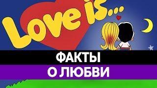 Интересные ФАКТЫ О ЛЮБВИ. Любовные отношения.