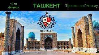 ОБУЧЕНИЕ ГИПНОЗУ - онлайн тренинг Ташкент