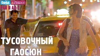 Гаосюн и танцевальное настроение Натали Неведровой! Орёл и Решка. Рай и Ад-2