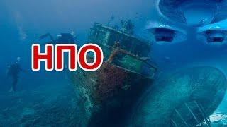 Это интересно 686: В глубинах океана. НПО