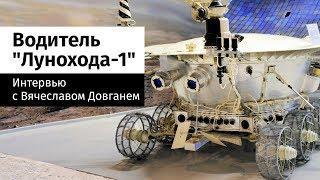"""Интервью с водителем """"Лунохода-1"""""""