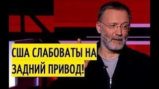 """Ай, да Михеев! ОБНАЖИЛ американцев по полной """"Пиндосы лицемерные, лживые и очень коварные сущности!"""""""