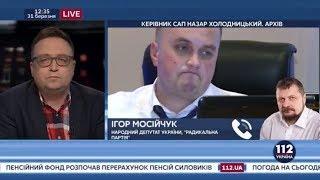 Мосийчук о Холодницком: Этот новоиспеченный на Банковой генерал должен понести ответственность