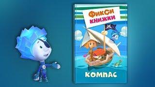 ФИКСИКИ!!! Дим Димыч ищет клад !!! ФиксиКнижки: История про компас !!! #ИГРУЛЯ ТВ#