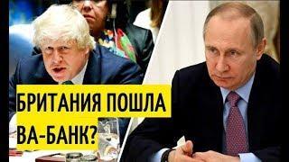 Крышу СНЕСЛО окончательно! Британский МИД официально приравнял Путина к Гитлеру! Обсуждение
