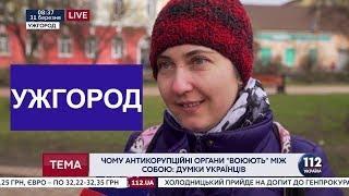 Их стало слишком много, - жители Ужгорода о причинах вражды антикоррупционных органов