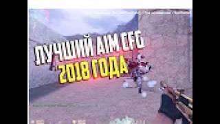 Кс 1.6: Новый аим 2018 ! Лучшие моменты - приколы и юмор Counter-Strike 1.6
