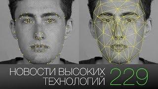 Новости высоких технологий #229: распознавание лиц в Домодедово и контроль ввозимых смартфонов
