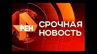 Новости РЕН ТВ 21.03.2018 Последний выпуск. НОВОСТИ СЕГОДНЯ