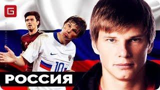 ТОП 10 » Лучшие голы СБОРНОЙ РОССИИ