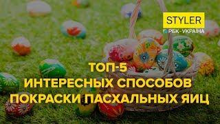 Лучшие идеи для украшения яиц