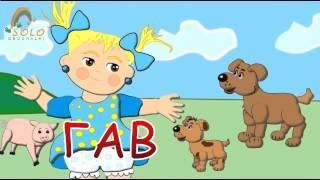 Развивающий мультик детям. Как разговаривают животные.