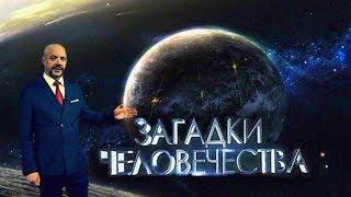 Загадки человечества с Олегом Шишкиным - (21.03.18)