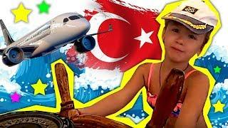 Путешествие в Турцию – ребенок в самолете & дети на пляже! Поездка с ребенком в Турцию | Умитайм