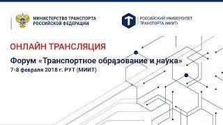 Форум «Транспортное образование и наука». день 1 ч2