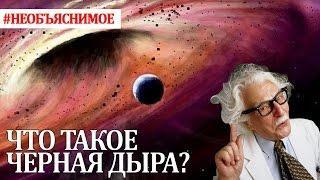 Что такое черная дыра | Интересные факты о космосе