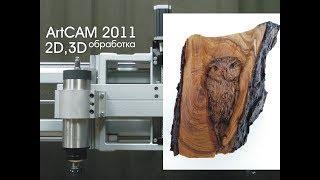 Обучение работе на станке с ЧПУ, собственной разработки. ArtCAM 2011.