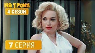 На троих - 4 сезон 7 серия | ЮМОР ICTV