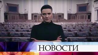 Верховная Рада Украины может лишить депутатской неприкосновенности Надежду Савченко.