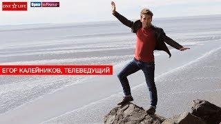 Путешествие мечты от Орёл и Решка и ONE LIFE! Ваш гид - Егор Калейников!