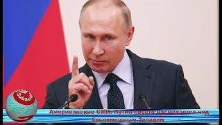 Американские СМИ: Путин просто насмехается над беспомощным Западом