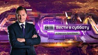 Вести в субботу с Сергеем Брилевым от 03.02.18