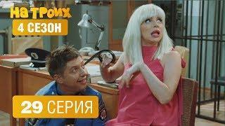 На троих - 4 сезон 29 серия | ЮМОР ICTV