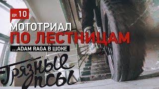 Мототриал по лестницам… Adam Raga в шоке! / ep.10