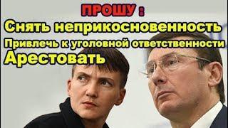 Арестовать! Луценко внес представления на Савченко 22.03.2018