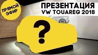 Трансляция презентации VW TOUAREG 3 2018 на русском