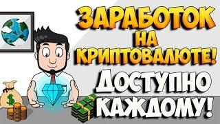 УСПЕЙ ЗАБРАТЬ КРИПТО ВАЛЮТУ КОТОРАЯ БУДЕТ СТОИТЬ БОЛЬШЕ Bitcoin Как легко заработать в интернете