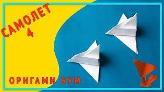 Самолет4 оригами,как сделать самолет из бумаги