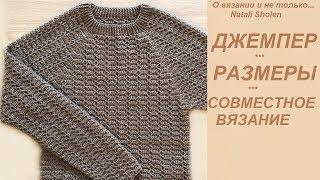 Джемпер крючком Размеры Совместное вязание