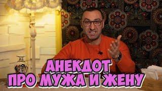 Свежие одесские анекдоты! Анекдот про мужа и жену! (14.02.2018)