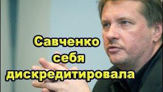 Савченко себя дискредитировала пророссийской деятельностью, - Чорновил