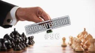Это интересно: 10 самых запоминающихся фактов о шахматах