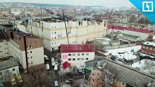 Стрим с Дрона. Последствия пожара в ТЦ Кемерова