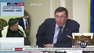 Вернуться на кровавый трон Януковичу не удастся! - Луценко