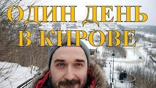 Страшное видео о красивом городе Кирове