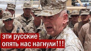 Министр обороны США - нужно больше денег на вооружение !!!_Россия и Китай нас уделали !!!