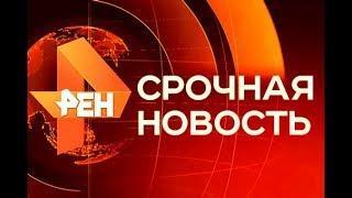 Новости РЕН ТВ 03.04.2018 Утренний Выпуск 03.04.18