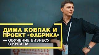 "Дима Ковпак и проект ""Фабрика"". Обучение бизнесу с Китаем."